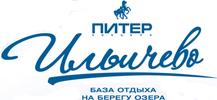 База отдыха Ильечево