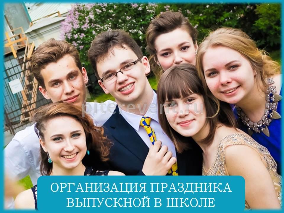 Организация праздника выпускной